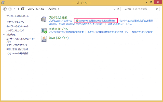 windows8-media-playercenter-uninstall-03
