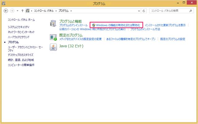 windows8-media-playercenter-uninstall-03