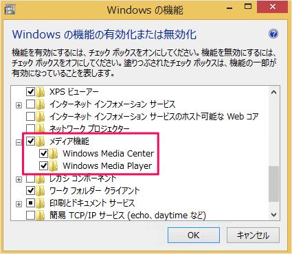 windows8-media-playercenter-uninstall-05