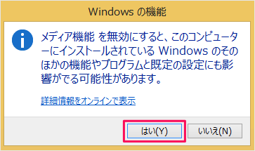 windows8-media-playercenter-uninstall-06