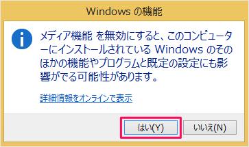 windows8-media-playercenter-uninstall-06