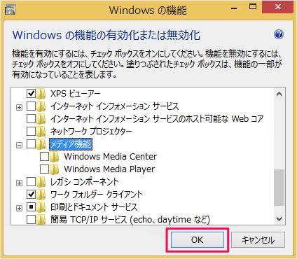 windows8-media-playercenter-uninstall-08