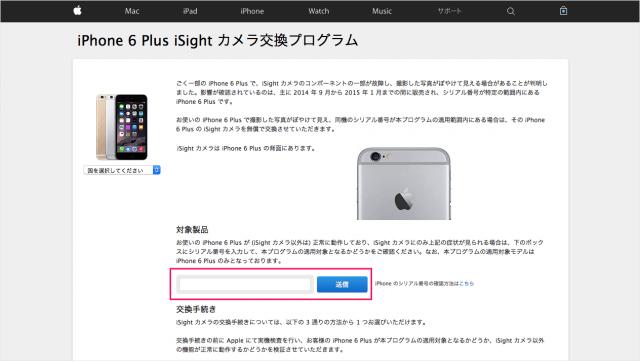 iphone-6-plus-isight-camera-replacement-program-01