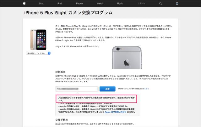 iphone-6-plus-isight-camera-replacement-program-02