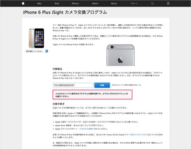 iphone-6-plus-isight-camera-replacement-program-03