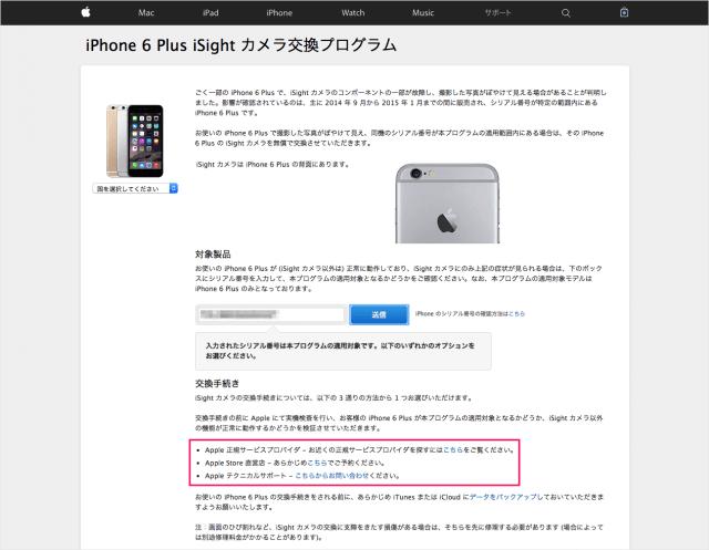iphone-6-plus-isight-camera-replacement-program-04