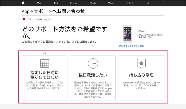 iphone-6-plus-isight-camera-replacement-program-05