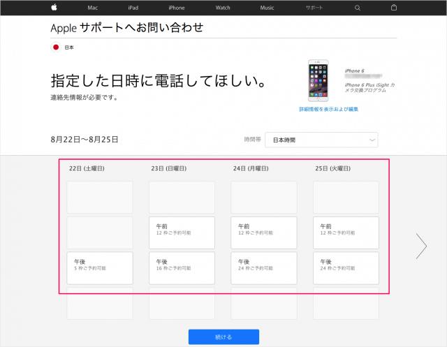 iphone-6-plus-isight-camera-replacement-program-07