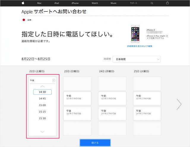 iphone-6-plus-isight-camera-replacement-program-08