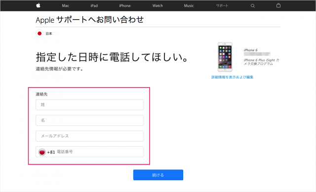 iphone-6-plus-isight-camera-replacement-program-09