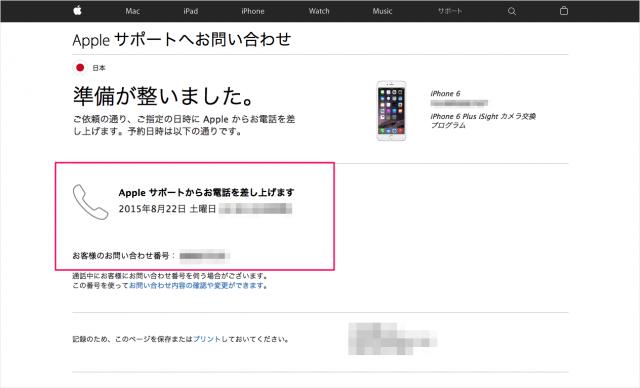 iphone-6-plus-isight-camera-replacement-program-10
