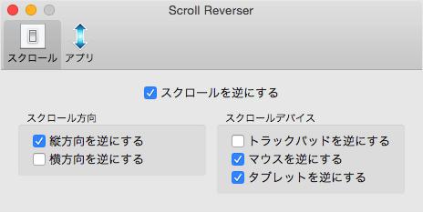 mac-app-scroll-reverser-a11