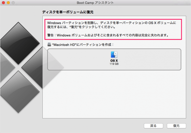 mac-bootcamp-windows-delete-05