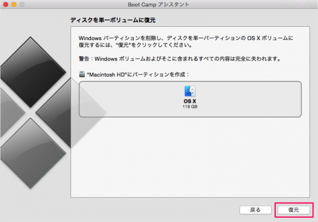 mac-bootcamp-windows-delete-06