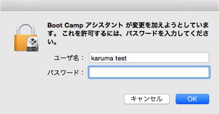 mac-bootcamp-windows-delete-07