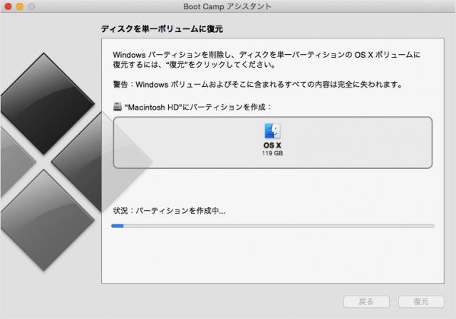 mac-bootcamp-windows-delete-08