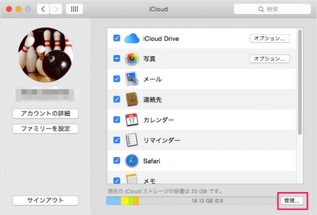mac-delete-icloud-document-data-03