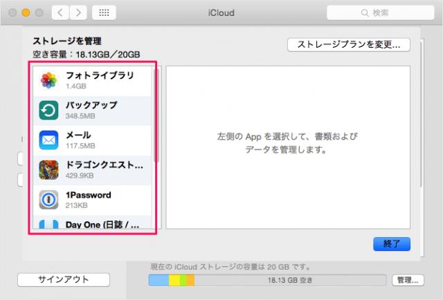 mac-delete-icloud-document-data-04
