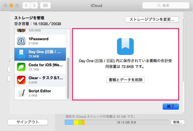 mac-delete-icloud-document-data-05