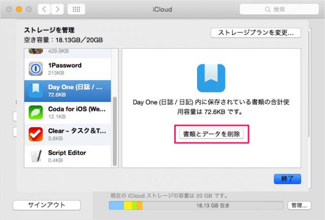 mac-delete-icloud-document-data-06