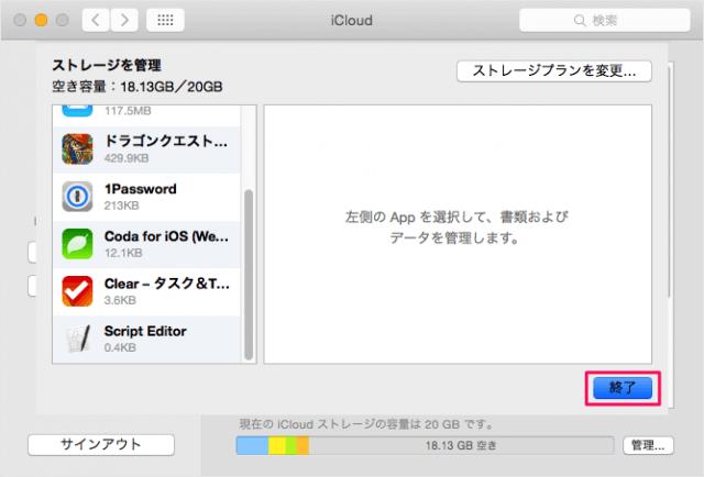mac-delete-icloud-document-data-08