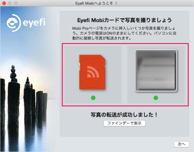 mac-os-x-eyefi-card-a12