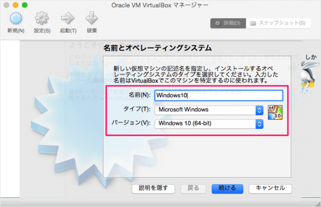 mac-virtualbox-windows10-install-03
