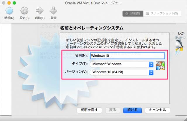 mac-virtualbox-windows10-install-03