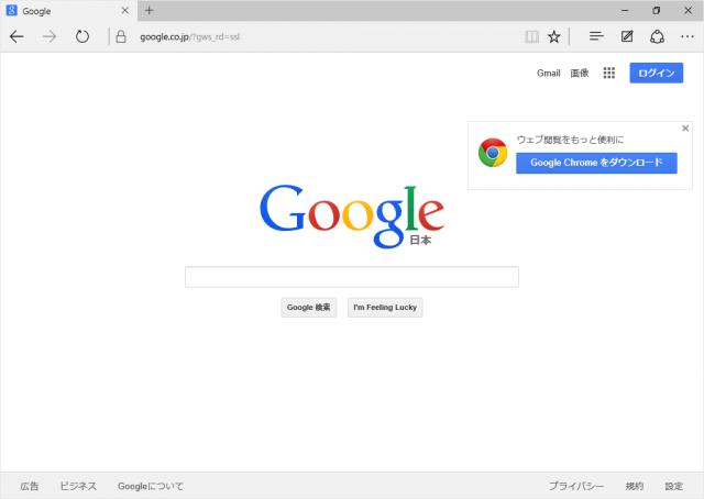 microsoft-edge-search-engine-google-03