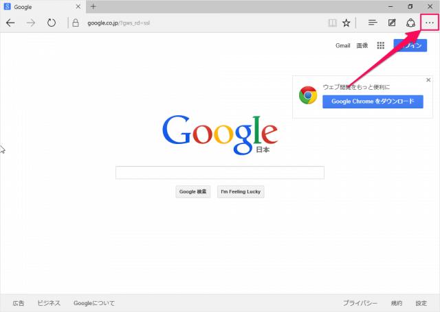 microsoft-edge-search-engine-google-04