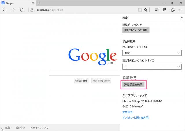 microsoft-edge-search-engine-google-07