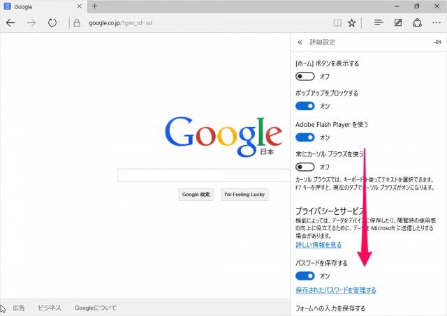 microsoft-edge-search-engine-google-08
