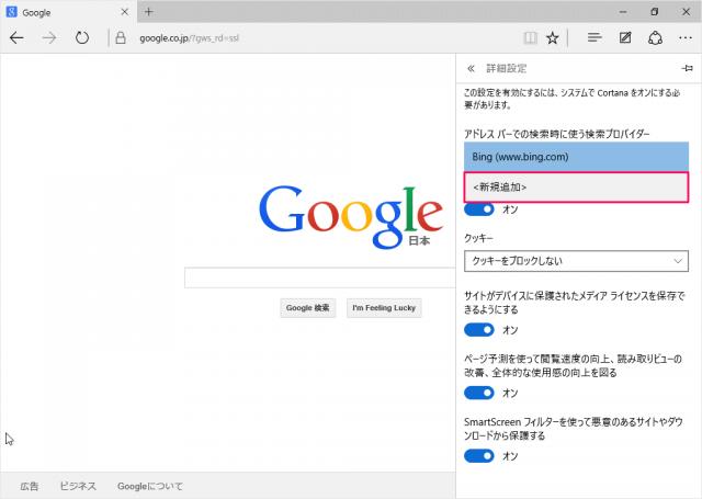 microsoft-edge-search-engine-google-10