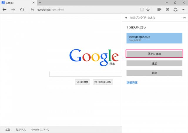 microsoft-edge-search-engine-google-12