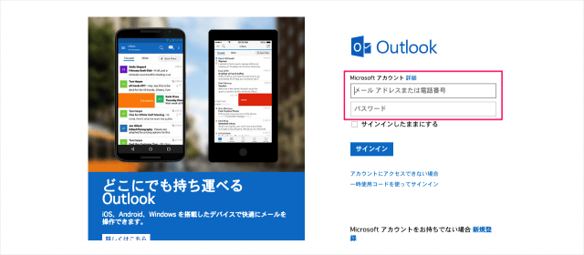 microsoft-outlook-mail-02