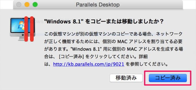 parallels-desktop-transfer-virtual-machine-05
