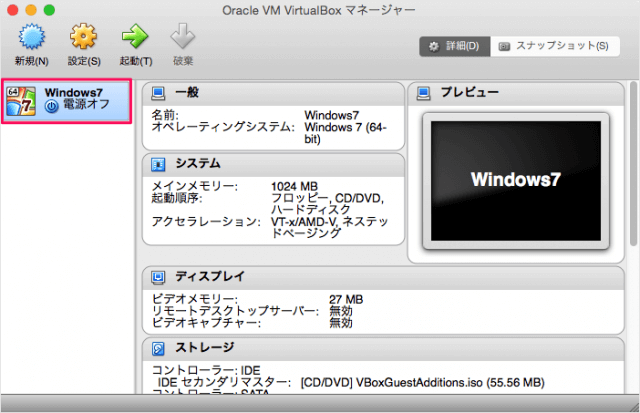 virtualbox-change-memory-size-02