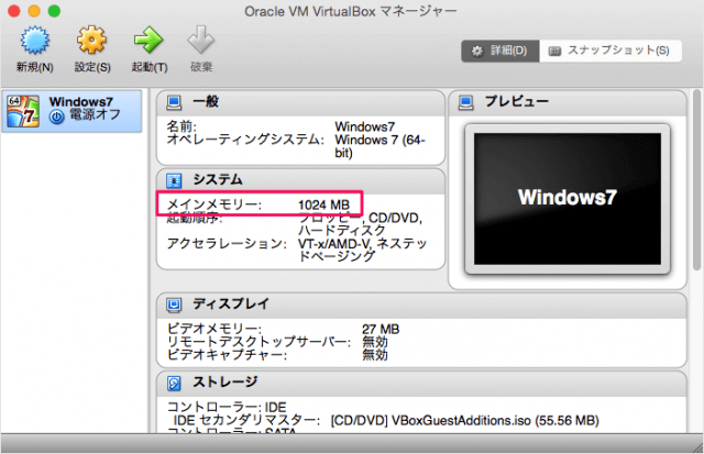 virtualbox-change-memory-size-03