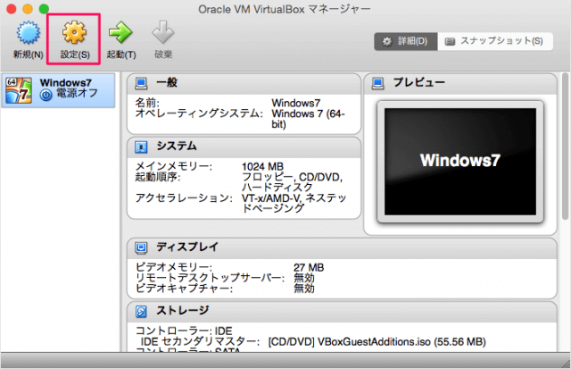 virtualbox-change-memory-size-04