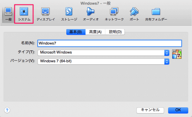 virtualbox-change-memory-size-05