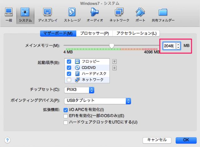 virtualbox-change-memory-size-07