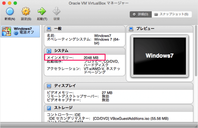 virtualbox-change-memory-size-08