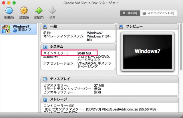 virtualbox-change-memory-size-08