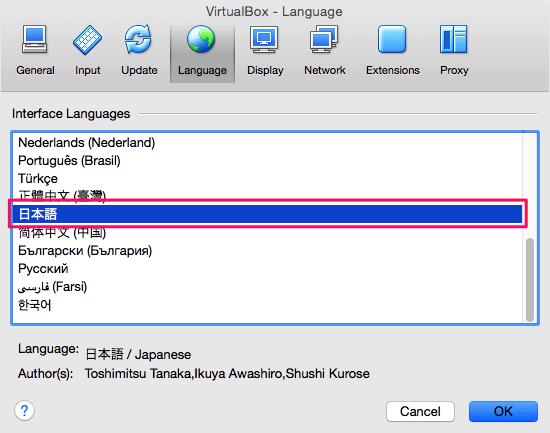 virtualbox-language-06