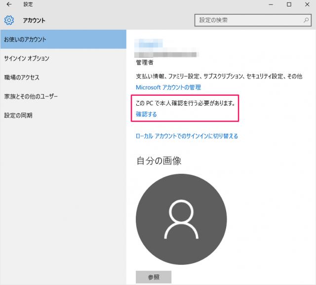 windows-10-account-verification-security-code-03