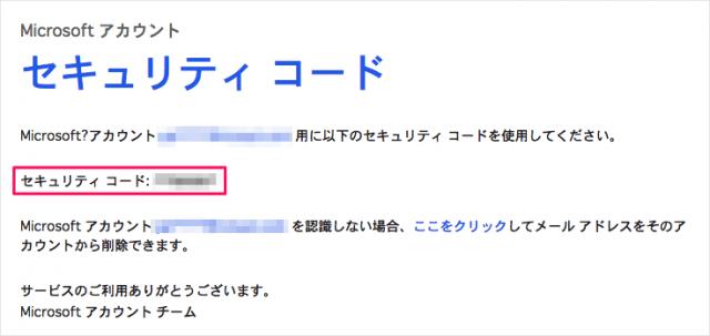 windows-10-account-verification-security-code-05