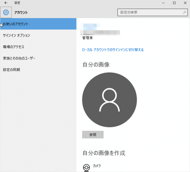 windows-10-account-verification-security-code-07