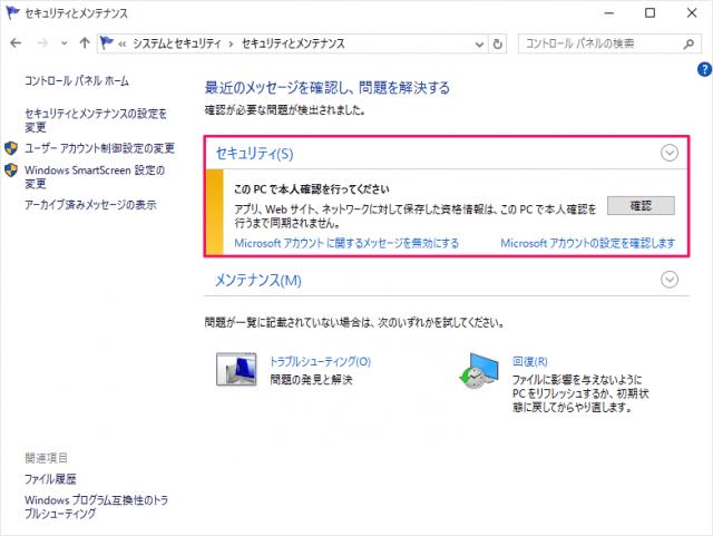 windows-10-account-verification-security-code-12