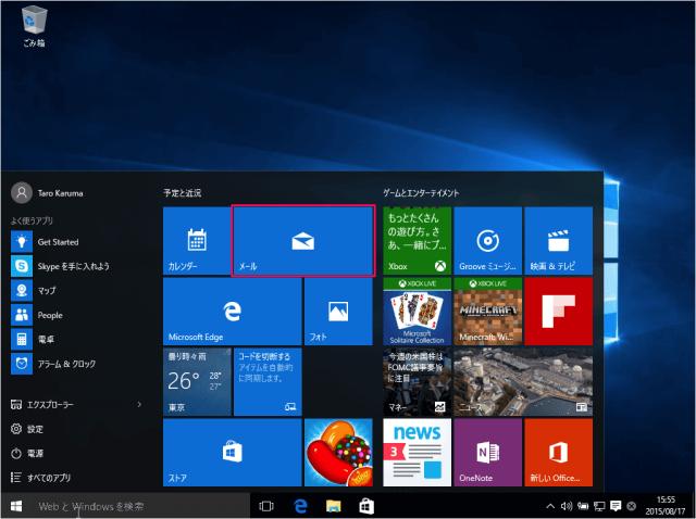 windows-10-app-mail-01