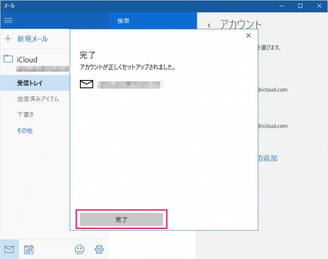 windows-10-app-mail-10